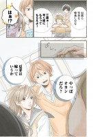 『嘘にも恋がいる』河井あぽろ 1話 18/44