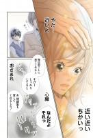 『嘘にも恋がいる』河井あぽろ 1話 19/44