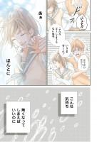 『嘘にも恋がいる』河井あぽろ 1話 20/44