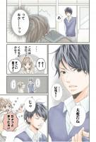『嘘にも恋がいる』河井あぽろ 1話 22/44