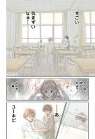 『嘘にも恋がいる』河井あぽろ 1話 25/44