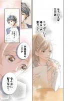 『嘘にも恋がいる』河井あぽろ 1話 26/44