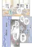 『嘘にも恋がいる』河井あぽろ 1話 29/44