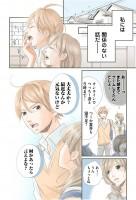 『嘘にも恋がいる』河井あぽろ 1話 35/44