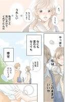 『嘘にも恋がいる』河井あぽろ 1話 36/44