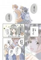『嘘にも恋がいる』河井あぽろ 1話 37/44