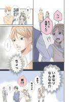 『嘘にも恋がいる』河井あぽろ 1話 40/44