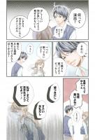 『嘘にも恋がいる』河井あぽろ 1話 41/44