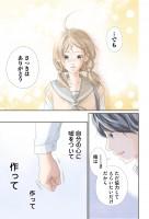 『嘘にも恋がいる』河井あぽろ 1話 42/44