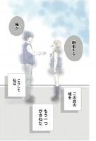 『嘘にも恋がいる』河井あぽろ 1話 44/44