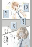 『嘘にも恋がいる』河井あぽろ 2話 1/16