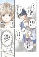 『嘘にも恋がいる』河井あぽろ 2話 3/16