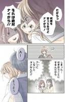 『嘘にも恋がいる』河井あぽろ 2話 5/16