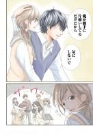 『嘘にも恋がいる』河井あぽろ 2話 6/16