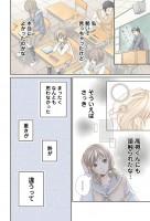 『嘘にも恋がいる』河井あぽろ 2話 8/16
