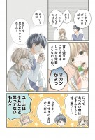『嘘にも恋がいる』河井あぽろ 2話 10/16