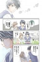 『嘘にも恋がいる』河井あぽろ 2話 13/16