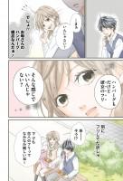 『嘘にも恋がいる』河井あぽろ 2話 14/16