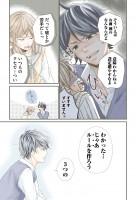 『嘘にも恋がいる』河井あぽろ 2話 15/16