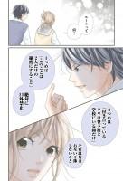 『嘘にも恋がいる』河井あぽろ 3話 2/16