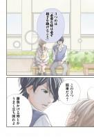 『嘘にも恋がいる』河井あぽろ 3話 3/16