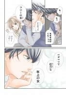 『嘘にも恋がいる』河井あぽろ 3話 5/16
