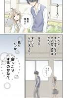 『嘘にも恋がいる』河井あぽろ 3話 6/16