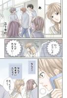 『嘘にも恋がいる』河井あぽろ 3話 8/16