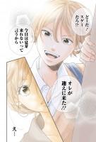 『嘘にも恋がいる』河井あぽろ 3話 11/16
