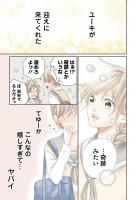 『嘘にも恋がいる』河井あぽろ 3話 12/16