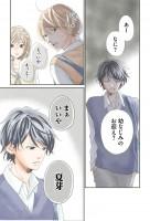 『嘘にも恋がいる』河井あぽろ 3話 14/16