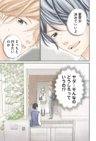 『嘘にも恋がいる』河井あぽろ 3話 16/16