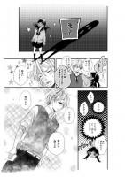 「Love Letter〜ラブレター〜」河井あぽろ10/34