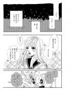 「Love Letter〜ラブレター〜」河井あぽろ12/34