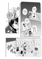 「Love Letter〜ラブレター〜」河井あぽろ13/34