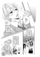 「Love Letter〜ラブレター〜」河井あぽろ14/34