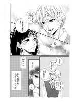 「Love Letter〜ラブレター〜」河井あぽろ27/34