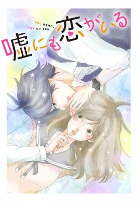 『嘘にも恋がいる』(c) Aporo Kawai / LINE
