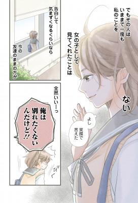 幼なじみの裕貴に思いを寄せる夏芽 『嘘にも恋がいる』(c) Aporo Kawai / LINE