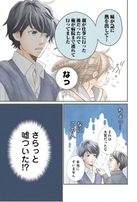 細部まで「イケメン」なちかげ 『嘘にも恋がいる』(c) Aporo Kawai / LINE