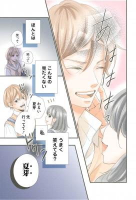 近いからこその切なさや苦しさに共感が 『嘘にも恋がいる』(c) Aporo Kawai / LINE