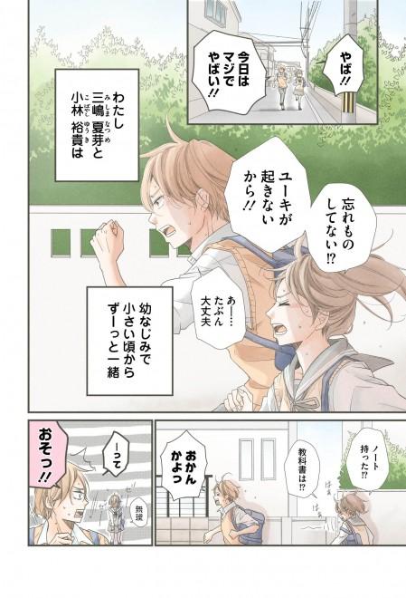 『嘘にも恋がいる』河井あぽろ 1話 3/44