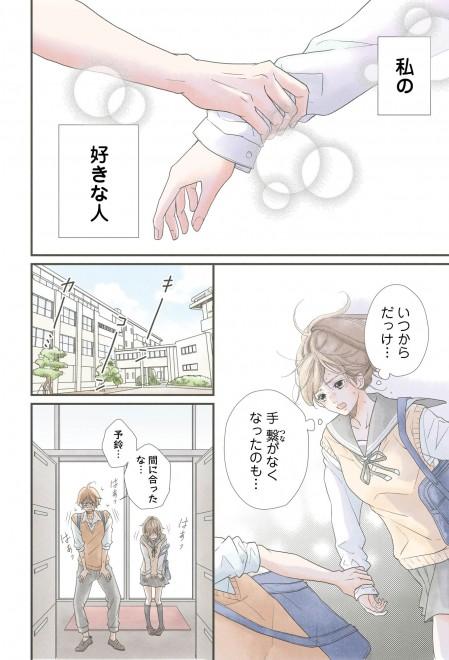 『嘘にも恋がいる』河井あぽろ 1話 5/44