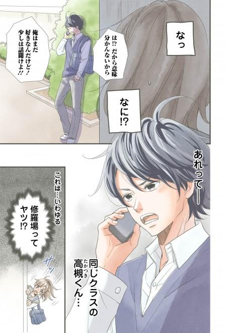 『嘘にも恋がいる』河井あぽろ 1話 8/44