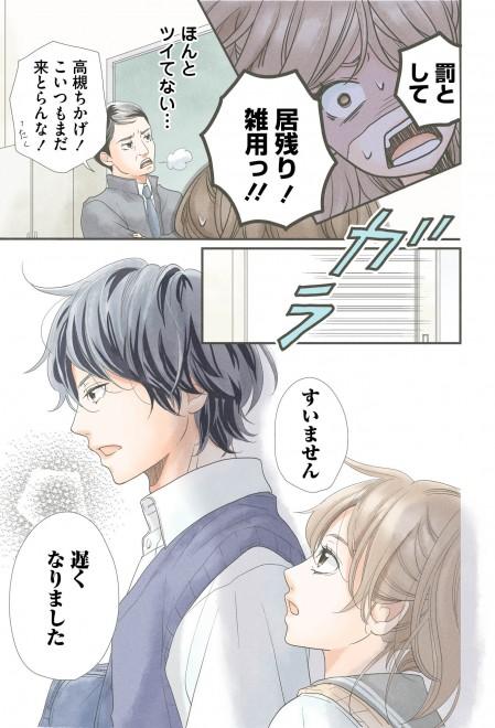 『嘘にも恋がいる』河井あぽろ 1話 12/44