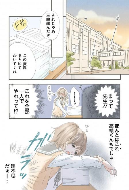 『嘘にも恋がいる』河井あぽろ 1話 21/44