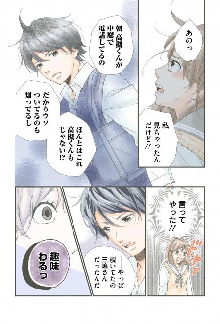 『嘘にも恋がいる』河井あぽろ 1話 23/44