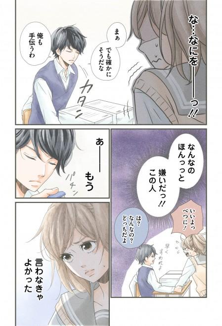 『嘘にも恋がいる』河井あぽろ 1話 24/44