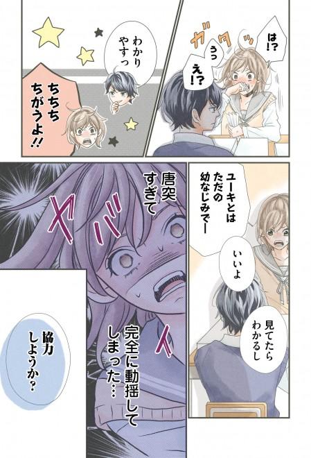 『嘘にも恋がいる』河井あぽろ 1話 28/44