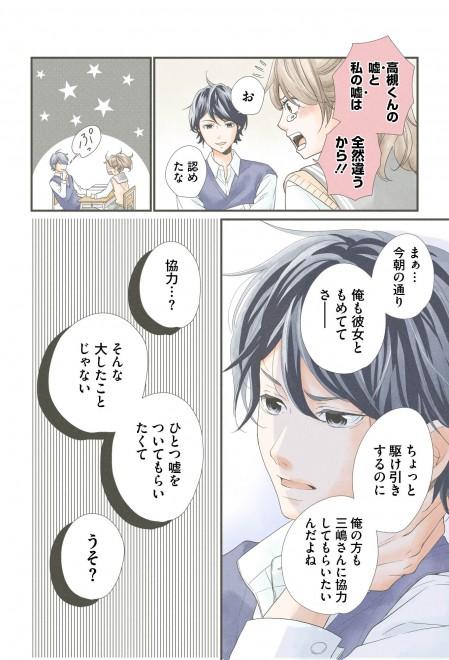『嘘にも恋がいる』河井あぽろ 1話 31/44